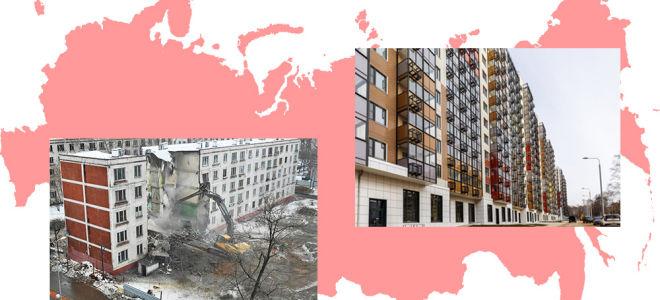 Закон о всероссийской реновации приняла Госдума