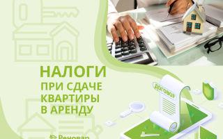 Налог на сдачу квартиры 2021