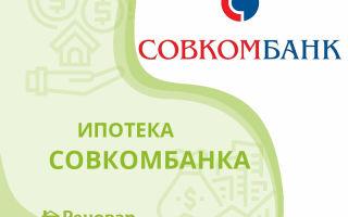 Ипотека Совкомбанка