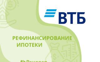 ВТБ — рефинансирование ипотеки