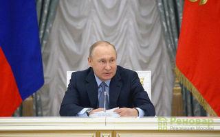 Планы развития жилищной отрасли РФ рассматривали на совещании у президента