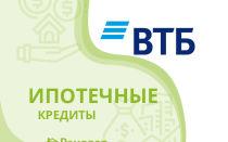 Ипотека ВТБ