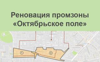 Реновация промзоны «Октябрьское поле»