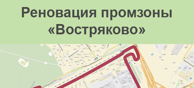Реновация промзоны «Востряково»