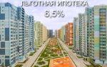 Ипотека Господдержка-2020 под 6,5%