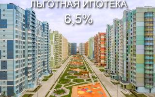 Ипотека Господдержка 2020-2021 под 6,5%