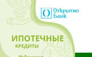 Ипотека Окрытие банка