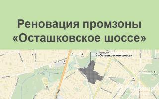 Реновация промзоны «Осташковское шоссе»