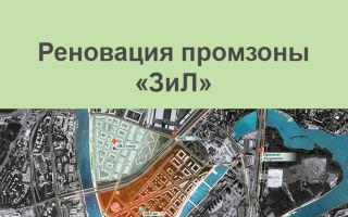 Реновация промзоны «ЗиЛ»