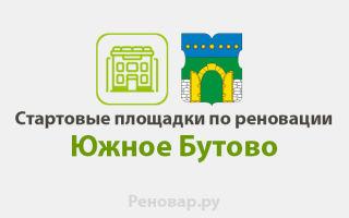 Стартовые площадки Южное Бутово