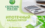 Сбербанк — ипотечный калькулятор