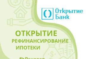 Банк Открытие -рефинансирование ипотеки