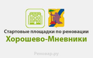 Стартовые площадки Хорошево-Мневники