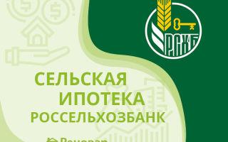 Россельхозбанк — Сельская ипотека