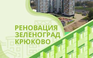Зеленоград и Крюково