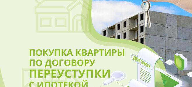 Переуступка квартиры в новостройке с ипотекой