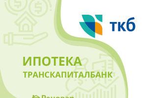 Ипотека Транскапиталбанка (ТКБ)