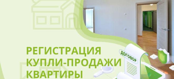 Регистрация купли-продажи квартиры