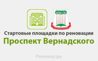Стартовые площадки Проспект Вернадского