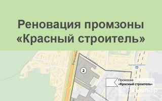 Реновация промзоны «Красный строитель»
