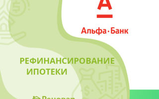Альфа Банк — рефинансирование ипотеки