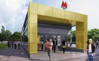 Метро «Шелепиха» встретит новый квартал реновации