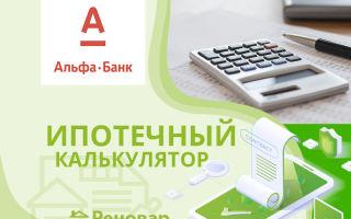 Альфа-Банк — Калькулятор ипотеки