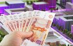 Налоговые льготы для участников государственной программы реновации жилья