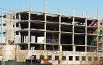 Фонд реновации жилья в Москве пополнится объектами долгостроя