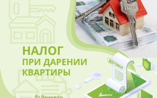 Налог при дарении квартиры