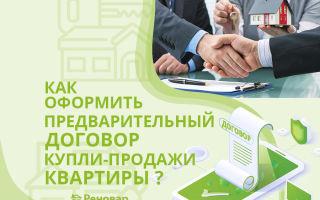 Предварительный договор купли продажи (ДКП) квартиры