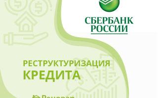 Реструктуризация кредита Сбербанка