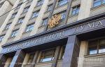 Госдума готовится рассмотреть законопроект реновации в регионах России
