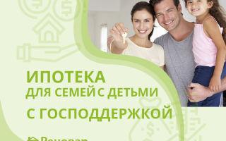 Льготная ипотека для семей с детьми — Господдержка 2020