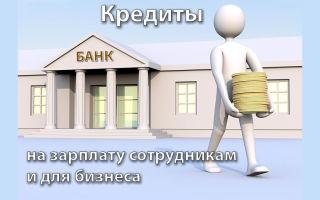 Кредиты на зарплату