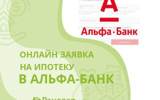 Онлайн заявка на ипотеку Альфа Банка