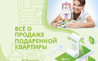 Продажа подаренной квартиры