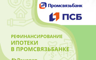 Рефинансирование ипотеки Промсвязьбанка (ПСБ)