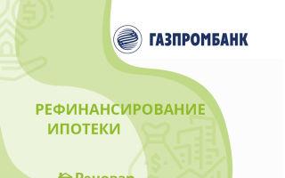 Газпромбанк — рефинансирование ипотеки