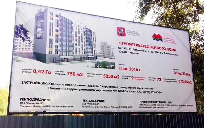 Строительство домов на ул. Артюхиной