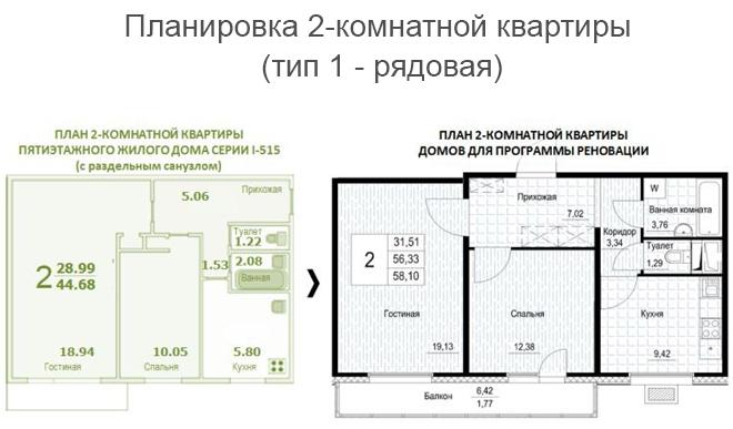 Планировка двушки по реновации тип 1