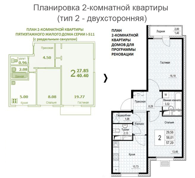 Планировка двушки по реновации тип 2