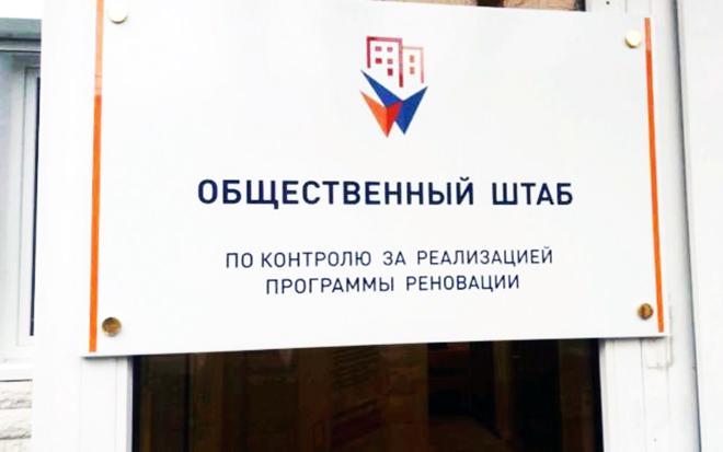 Общественный штаб по контролю за реновацией получил более 11 тыс заявлений от жителей Москвы