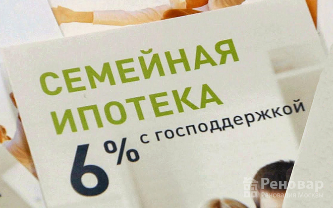 Изображение - Можно ли взять ипотеку на квартиру в доме под реновацию lgotnaya-ipoteka-po-renovatsii