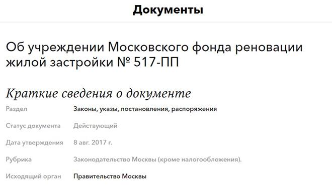 Об учреждении Московского фонда реновации жилой застройки № 517-ПП