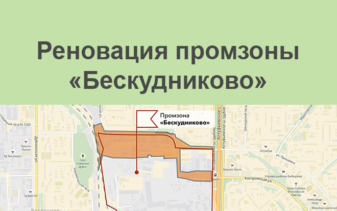 Реновация промзоны «Бескудниково», СВАО