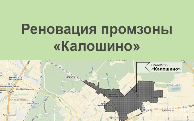 Реновация промзоны Калошино, ВАО, Москва