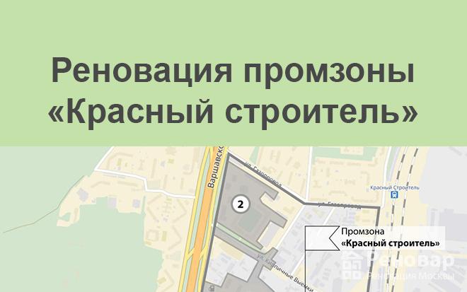 Реновация промзоны Красный строитель в Москве