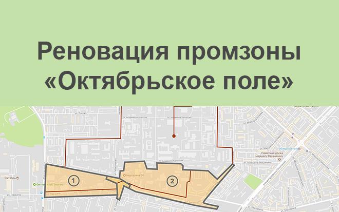 Реновация промзоны Октябрьское поле в Москве