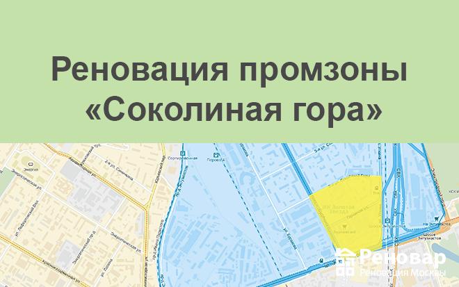 Реновация промзоны Соколиная гора в Москве
